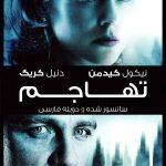 79 4 150x150 - دانلود فیلم The Invasion 2007 تهاجم با دوبله فارسی و کیفیت عالی