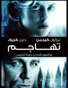 79 4 233x300 - دانلود فیلم The Invasion 2007 تهاجم با دوبله فارسی و کیفیت عالی