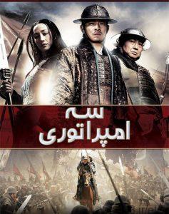 79 6 237x300 - دانلود فیلم Three Kingdoms 2008 سه امپراتوری رستاخیز اژدها با دوبله فارسی و کیفیت عالی