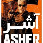 8 14 150x150 - دانلود فیلم Asher 2018 آشر با دوبله فارسی و کیفیت عالی