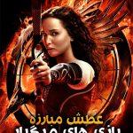 8 150x150 - دانلود فیلم The Hunger Games Catching Fire 2013 عطش مبارزه بازی های مرگبار با دوبله فارسی و کیفیت عالی