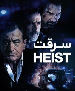 8 7 248x300 - دانلود فیلم Heist 2015 سرقت با دوبله فارسی و کیفیت عالی