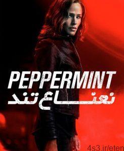 8 8 246x300 - دانلود فیلم Peppermint 2019 نعناع تند با زیرنویس فارسی و کیفیت عالی