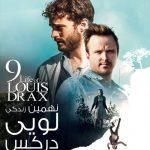 80 5 150x150 - دانلود فیلم The 9th Life of Louis Drax 2016 نهمین زندگی لویی درکس با زیرنویس فارسی و کیفیت عالی