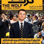81 1 150x150 - دانلود فیلم The Wolf of Wall Street 2013 گرگ وال استریت با دوبله فارسی و کیفیت عالی