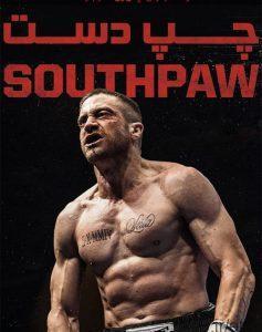 81 9 237x300 - دانلود فیلم Southpaw 2015 چپ دست با دوبله فارسی و کیفیت عالی