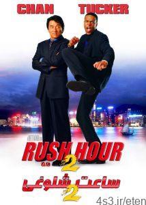 82 1 214x300 - دانلود فیلم Rush Hour 2 2001 ساعت شلوغی ۲ با دوبله فارسی و کیفیت عالی