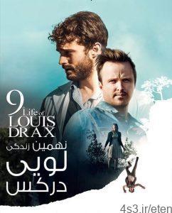 82 242x300 - دانلود فیلم The 9th Life of Louis Drax 2016 نهمین زندگی لویی درکس با زیرنویس فارسی و کیفیت عالی