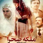 82 3 150x150 - دانلود فیلم Queen of the Desert 2015 ملکه صحرا با دوبله فارسی و کیفیت عالی