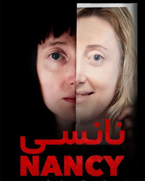 82 5 - دانلود فیلم Nancy 2018 نانسی با زیرنویس فارسی و کیفیت عالی