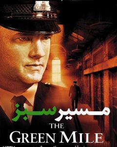 82 7 240x300 - دانلود فیلم The Green Mile 1999 مسیر سبز با دوبله فارسی و کیفیت عالی