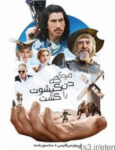 83 11 230x300 - دانلود فیلم The Man Who Killed Don Quixote 2018 مردی که دن کیشوت را کشت با زیرنویس فارسی و کیفیت عالی