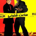84 1 150x150 - دانلود فیلم Rush Hour 1998 ساعت شلوغی با دوبله فارسی و کیفیت عالی