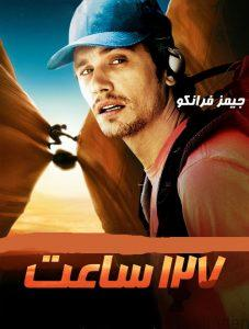 84 9 227x300 - دانلود فیلم ۱۲۷ Hours با دوبله فارسی و کیفیت عالی