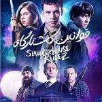 86 3 150x150 - دانلود فیلم Slaughterhouse Rulez 2018 قوانین کشتار با دوبله فارسی و کیفیت عالی