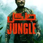 86 4 150x150 - دانلود فیلم Jungle 2017 جنگل با زیرنویس فارسی و کیفیت عالی