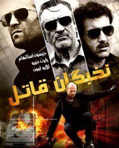 86 5 240x300 - دانلود فیلم Killer Elite 2011 نخبگان قاتل با دوبله فارسی و کیفیت عالی