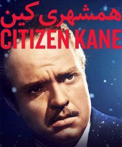 86 9 250x300 - دانلود فیلم Citizen Kane 1941 همشهری کین با دوبله فارسی و کیفیت عالی