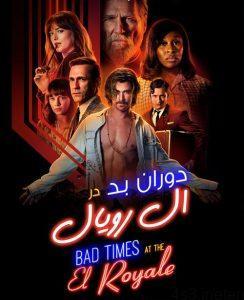 88 244x300 - دانلود فیلم Bad Times at the El Royale 2018 دوران بد در ال رویال با دوبله فارسی و کیفیت عالی