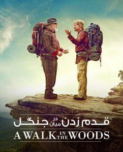 88 3 242x300 - دانلود فیلم A Walk in the Woods 2015 قدم زدن در میان جنگل با دوبله فارسی و کیفیت عالی