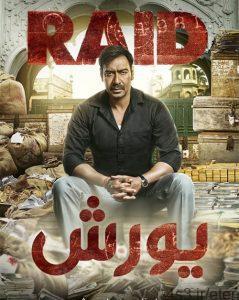 88 5 239x300 - دانلود فیلم RAID 2018 یورش با دوبله فارسی و کیفیت عالی