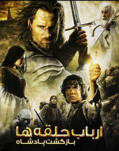 88 7 238x300 - دانلود فیلم The Lord of the Rings The Return of the King 2003 ارباب حلقهها بازگشت پادشاه با دوبله فارسی و کیفیت عالی