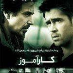89 7 150x150 - دانلود فیلم The Recruit 2003 کار آموز با دوبله فارسی و کیفیت عالی