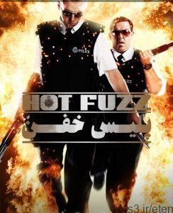 9 1 244x300 - دانلود فیلم Hot Fuzz 2007 پلیس خفن با دوبله فارسی و کیفیت عالی