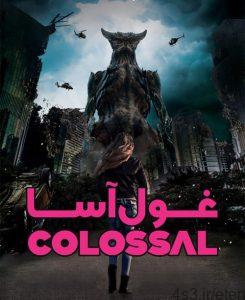 9 2 245x300 - دانلود فیلم Colossal 2016 غول آسا با دوبله فارسی و کیفیت عالی
