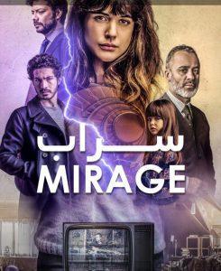 90 11 245x300 - دانلود فیلم Mirage 2018 سراب با زیرنویس فارسی و کیفیت عالی