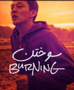 90 246x300 - دانلود فیلم Burning 2018 سوختن با دوبله فارسی و کیفیت عالی