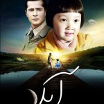 90 7 150x150 - دانلود فیلم Ayla The Daughter of War 2017 آیلا دختر جنگ با دوبله فارسی و کیفیت عالی