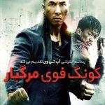 90 8 150x150 - دانلود فیلم Kung Fu Killer 2014 کونگ فوی مرگبار با دوبله فارسی و کیفیت عالی