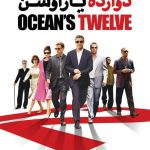 91 4 150x150 - دانلود فیلم Oceans Twelve 2004 دوازده یار اوشن با دوبله فارسی و کیفیت عالی