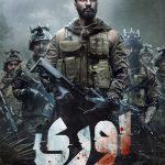 91 6 150x150 - دانلود فیلم Uri The Surgical Strike 2019 اوری حمله جراحی با دوبله فارسی و کیفیت عالی