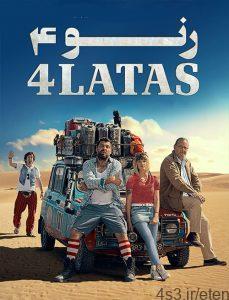 92 11 229x300 - دانلود فیلم Renault 4 2019 رنو ۴ با زیرنویس فارسی و کیفیت عالی