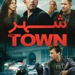 92 5 150x150 - دانلود فیلم The Town 2010 شهر با دوبله فارسی و کیفیت عالی