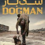 92 9 150x150 - دانلود فیلم Dogman 2018 سگ باز با زیرنویس فارسی و کیفیت عالی