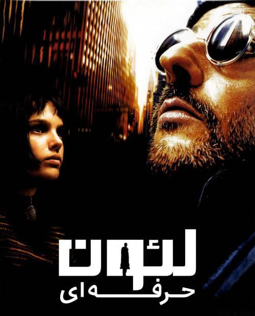 93 4 - دانلود فیلم Leon The Professional 1994 لئون حرفه ای با دوبله فارسی و کیفیت عالی