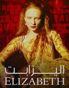 94 3 238x300 - دانلود فیلم Elizabeth 1998 الیزابت با دوبله فارسی و کیفیت عالی