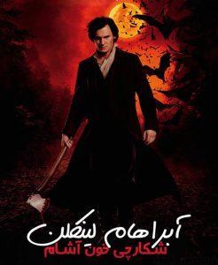 94 4 246x300 - دانلود فیلم Abraham Lincoln Vampire Hunter 2012 آبراهام لینکلن شکارچی خون آشام با دوبله فارسی و کیفیت عالی