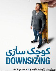95 1 238x300 - دانلود فیلم Downsizing 2017 کوچک سازی با دوبله فارسی و کیفیت عالی