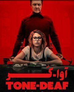 95 2 242x300 - دانلود فیلم Tone Deaf 2019 آوا کر با زیرنویس فارسی و کیفیت عالی