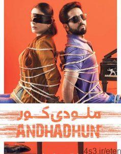 95 5 237x300 - دانلود فیلم Andhadhun 2018 ملودی کور با دوبله فارسی و کیفیت عالی