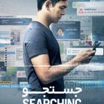 96 4 150x150 - دانلود فیلم Searching 2018 جستجو با دوبله فارسی و کیفیت عالی