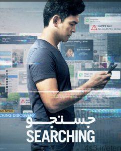 96 4 241x300 - دانلود فیلم Searching 2018 جستجو با دوبله فارسی و کیفیت عالی