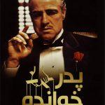 96 5 150x150 - دانلود فیلم پدرخوانده The Godfather 1972 با دوبله فارسی و کیفیت عالی