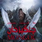 97 2 150x150 - دانلود فیلم Mongol The Rise to Power of Genghis Khan 2007 به قدرت رسیدن چنگیز خان با دوبله فارسی و کیفیت عالی