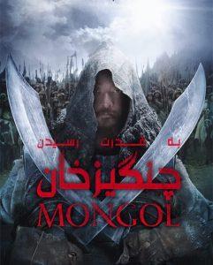 97 2 241x300 - دانلود فیلم Mongol The Rise to Power of Genghis Khan 2007 به قدرت رسیدن چنگیز خان با دوبله فارسی و کیفیت عالی