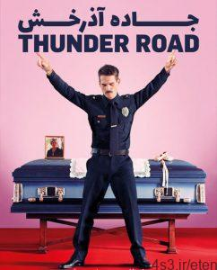 97 6 242x300 - دانلود فیلم Thunder Road 2018 جاده آذرخش با دوبله فارسی و کیفیت عالی